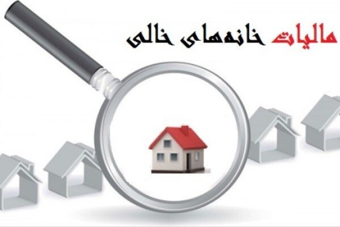 اخذ مالیات از خانههای خالی قطعی شد