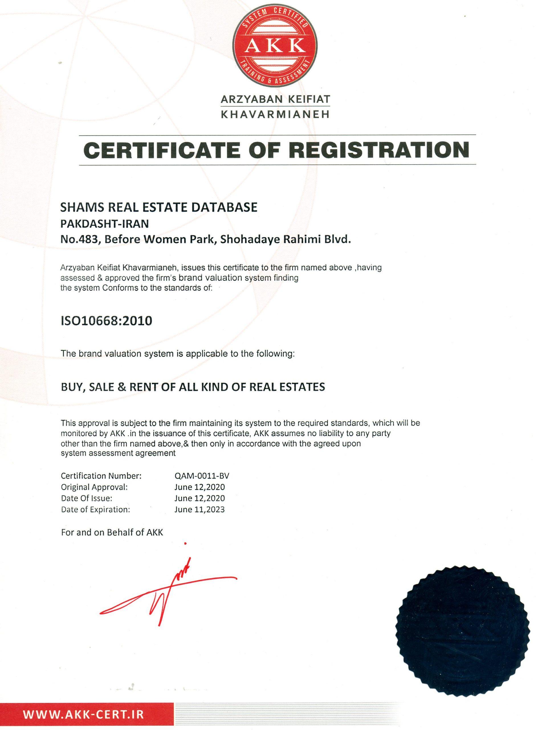 گواهینامه استاندارد iso 10668