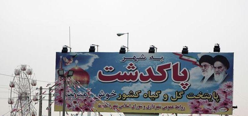 معرفی محله های شهرستان پاکدشت